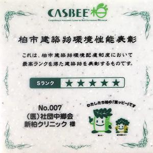 casbee-s